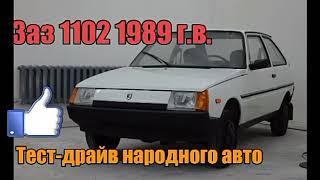 ЗАЗ 1102 Таврия.  Тест-драйв нашего авто советского в оригинале.