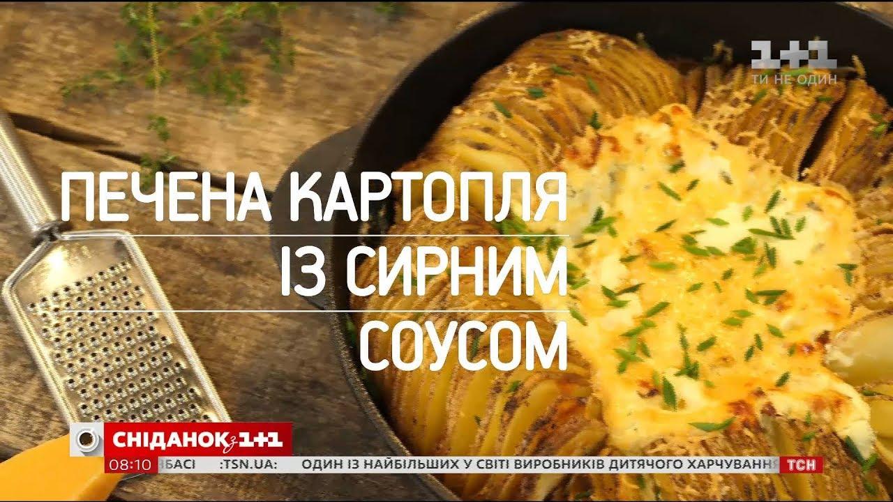 Печена картопля із сирним соусом – рецепти Сенічкіна