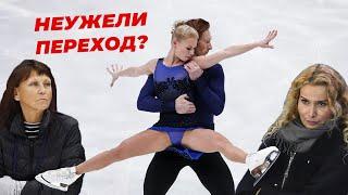 Тарасова и Морозов тренируются в группе Тутберидзе Траньков и Мозер о возможном переходе фигуристов