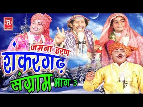 Dehati Notanki | शंकरगढ़ संग्राम भाग 3 | Shankargad Sangram Part 3 | Ch. Dharampal | Rathor Cassette