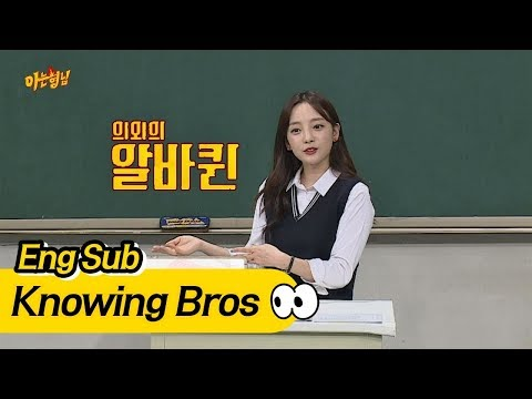 Unexpected queen of part-time, Guhara ⊙_⊙ Knowing Bros 102