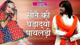 Sone Ki Ghadadyo Mhane Payaldi | Rajasthani hit Songs | Marwadi Superhit Songs