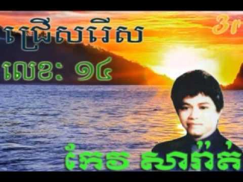 Keo sarath |keo sarath Old khmer music |#14