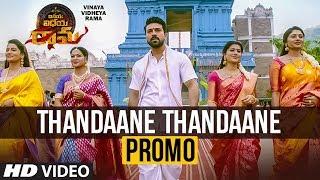 Thandaane Thandaane Promo Video Song - Vinaya Vidheya Rama, Thandaane Thandaane Video Song, Vinaya Vidheya Rama Movie Video Songs, Thandaane Thandaane Video Song Trailer 3Gp Mp4 HD Download