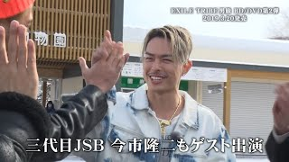 EXILE TRIBE 男旅2 僕らは故郷を、もう一度知る(予告編)」 EXILE SHOKIC...