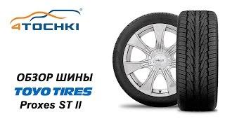 Летние шины Toyo Proxes ST II на 4 точки. Шины и диски 4точки - Wheels & Tyres(Летние шины Toyo Proxes ST II на 4 точки. Шины и диски 4точки - Wheels & Tyres Высокоскоростная летняя шина Toyo Proxes ST II для..., 2016-04-19T12:25:39.000Z)