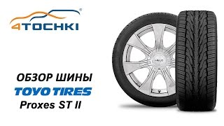 Летние шины Toyo Proxes ST II на 4 точки. Шины и диски 4точки - Wheels & Tyres(, 2016-04-19T12:25:39.000Z)