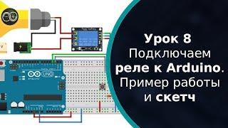 Урок 8 — Подключаем реле к Arduino. Пример работы и скетч