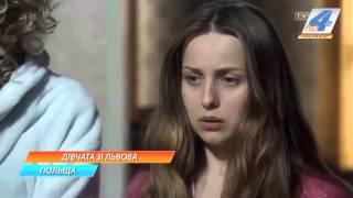 Серіал про заробітчанок з Галичини б'є рекорди популярності у Польщі