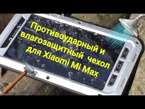 ☑️Защитный Чехол для Xiaomi Mi Max и Mi Max 2 + Тест