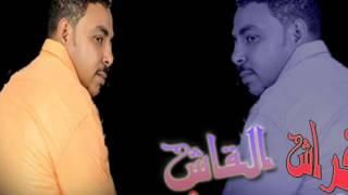 الفنان عمر ود ربيعه /فراش القاش