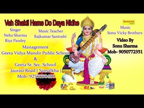 प्रार्थना : Vah Shakti Hame Do Daya Nidhe | Neha Sharma , Riya Pandey | Rathore Cassettes