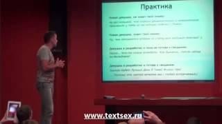 Варианты  первое смс девушке Пикап Конференция 2013, Егор Шереметьев