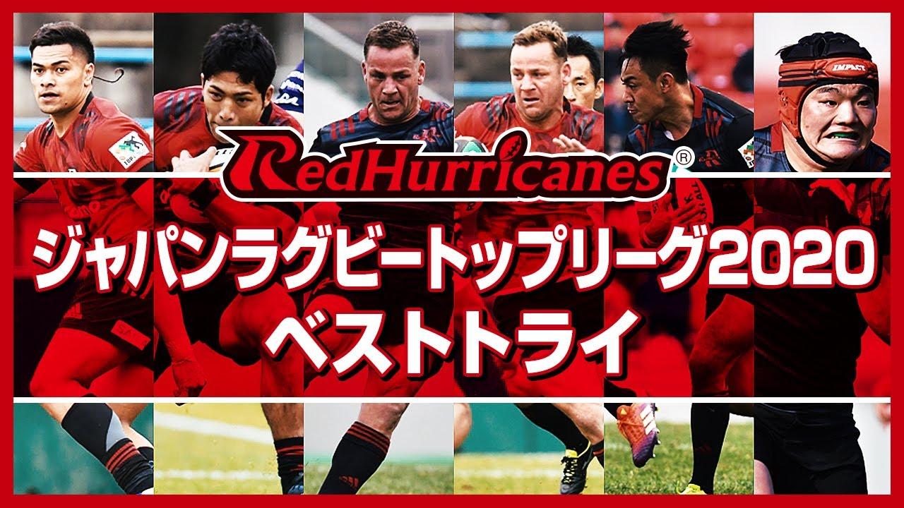 NTTドコモレッドハリケーンズ ジャパンラグビートップリーグ2020ベストトライ
