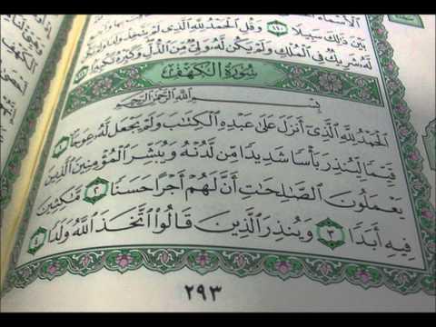 Surah Al Kahf ~ Idris Abkar ~ Full ~ سورة الكهف : ادريس ابكر