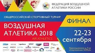 День 2 :: Воздушная Атлетика финал - 2018. Общероссийский спортивный турнир. Прямая трансляция.
