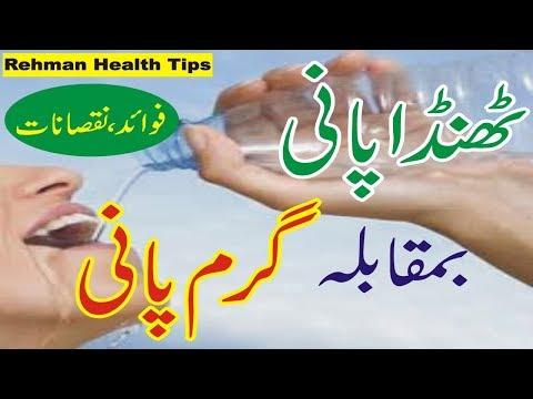 Gram Pani Pine Ke Fayde | Drinking Hot Water Benefits | Rehman Health Tips in urdu  | Health tips