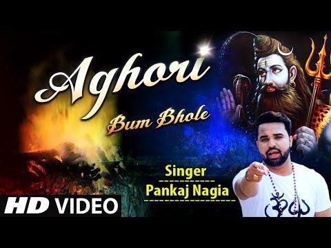 Aghori Bum Bhole I Shiv Bhajan I PANKAJ NAGIA I Full HD  Song I TSeries Bhakti Sagar