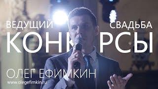 Ведущий на свадьбу Ефимкин Олег | ВСЯ ПРАВДА