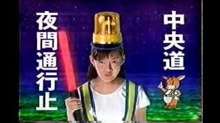 1996年ごろの日本道路公団の中央道夜間通行止めのCMです。ともさかりえ...