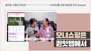 [기몌리뷰] 엄마와 딸이 함께 사용하는 요즘 4050대 사이에서 제일 핫한 쇼핑앱 퀸잇(Queenit)🖤 screenshot 2