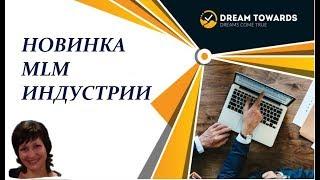 DREAMTOWARDS | Приглашения без приглашений-просто! Новинка МЛМ индустрии