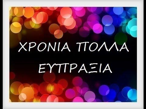Αποτέλεσμα εικόνας για xronia polla ευπραξια