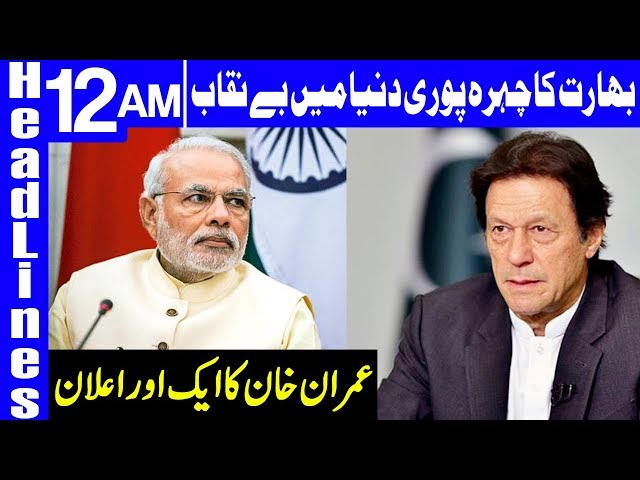 Brutal Modi preparing to inflict cruelty on all Kashmiris | Headlines 12 AM | 22 August 2019 | Dunya