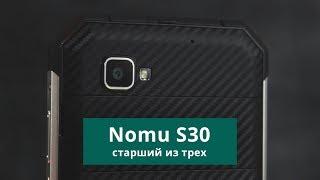 Обзор смартфона Nomu S30 | China-Review