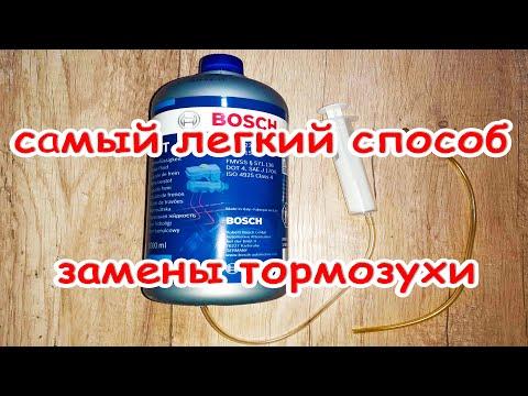 Замена Тормозной Жидкости за 15 минут своими руками