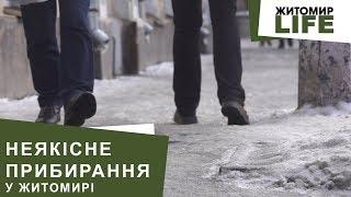Скандал у міськраді через неприбрані тротуари