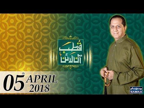 Qutb Online | SAMAA TV | Bilal Qutb | 05 April 2018