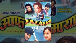 Aafantako maya | new nepali superhit full movie | manoj shrestha, puja pradhan