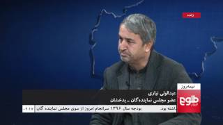 NIMA ROOZ: Military Operation in Badakhshan Discussed