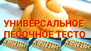 Тесто песочное Универсальное//Пирожные фруктовые плетенки/pastry dough / universal