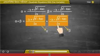 একচলবিশিষ্ট দ্বিঘাত সমীকরণ (Quadratic Equations with One Variable) | Class X Mathematics | WBBSE