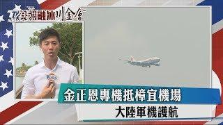 金正恩專機抵樟宜機場 大陸軍機護航