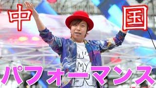 中国でビートボックスしてきた! / Beatbox Live in China!! thumbnail