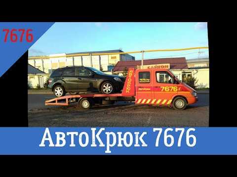 Автопомощь Минск круглосуточно, эвакуатор АвтоКрюк 7676 единый номер с мобильного