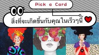 Pick a Card | สิ่งที่จะเกิดขึ้นกับคุณในเร็วๆนี้