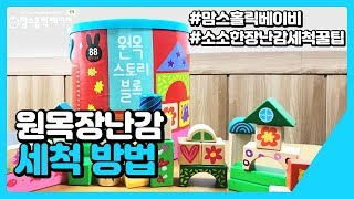 원목장난감 소소한 세척 방법