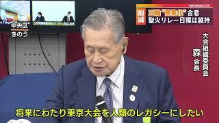 """東京五輪52項目""""簡素化""""で合意"""