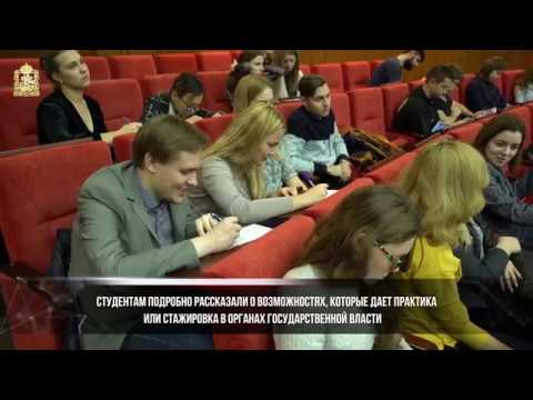 Презентация практики и стажировки в Правительстве МО для студентов РАНХиГС
