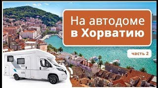 Путешествие в Европу на автодоме. Впечатления от автопутешествия в доме на колесах