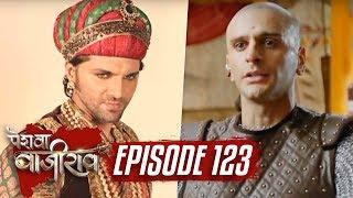 Peshwa Bajirao | Episode 123 | Azam Shah To Take REVENGE From Bajirao | 12 July 2017