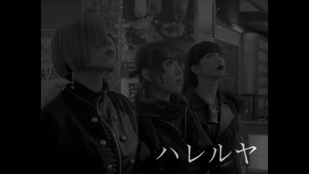 始発待ちアンダーグラウンド (Shihatsu-Machi Underground) – ハレルヤ (Hallelujah)