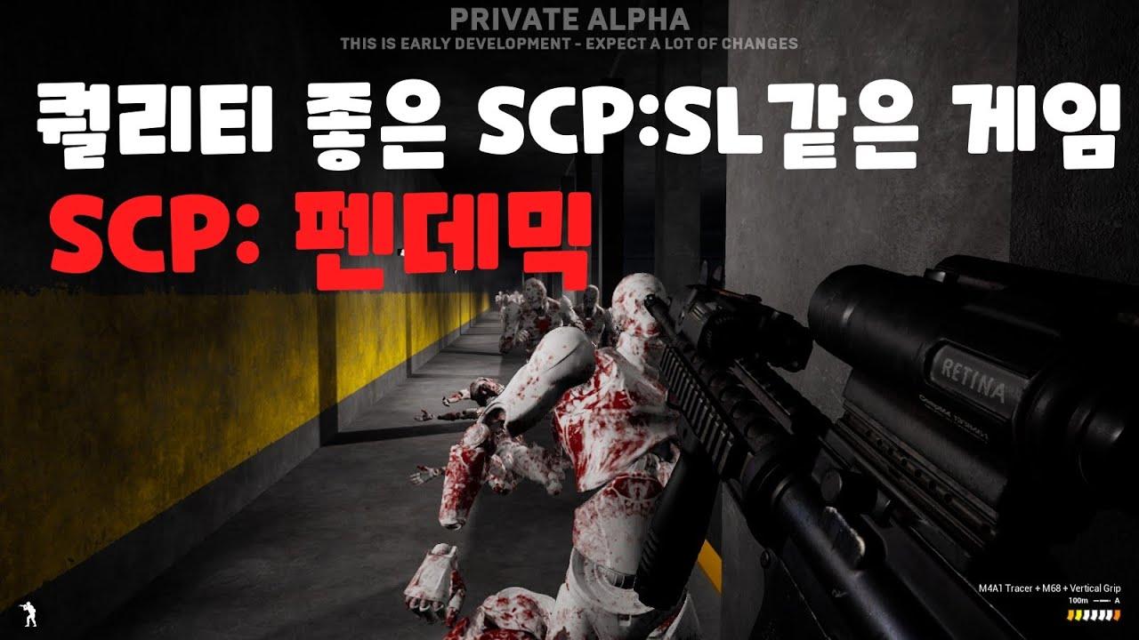 퀄리티 좋은 SCP:SL이라 들어는 봤습니까 SCP:펜데믹