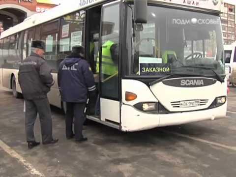 В Подмосковье идет масштабная проверка городского транспорта
