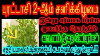 26/9/2020, இரண்டாம் சனிக்கிழமை பிரம்ம முகூர்த்த நேரத்தில் இதை செய்யுங்கள் #sanikilamai
