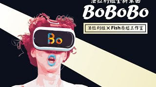 Video 法拉利姐張婷婷   BoBoBo   官方Official MV download MP3, 3GP, MP4, WEBM, AVI, FLV Agustus 2018
